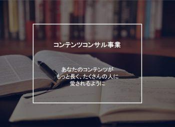 事業/コンテンツコンサル画像
