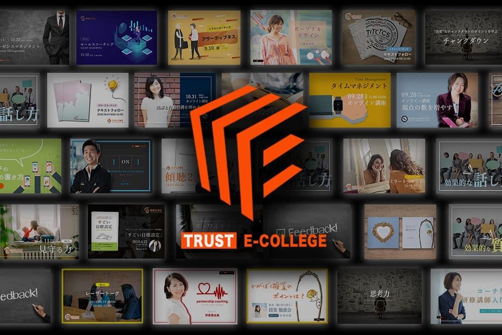 E-college画像