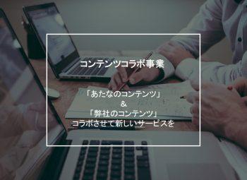 事業・コンテンツコラボ画像